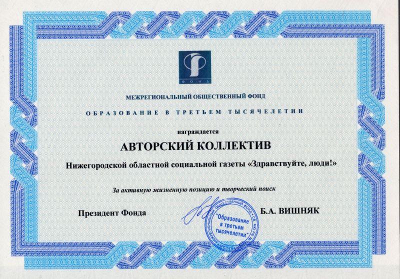 диплом Международного фестиваля программ электронных СМИ и интернет-проектов об инвалидах и для инвалидов Интеграция