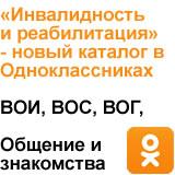 inva.info «Инвалидность и реабилитация» - новый каталог в соцсети Одноклассники
