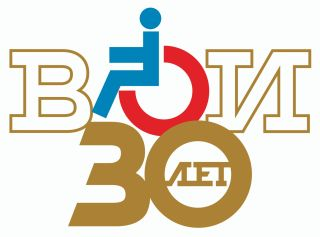 30-летию образования Всероссийского общества инвалидов