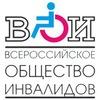 Вологодское Общество Инвалидов