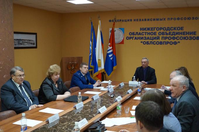 Нижегородский областной союз организаций профсоюзов, провёл заседание круглого стола
